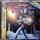 DEVIL SUMMONER SHIN MEGAMI TENSEI NTSC JAPAN IMPORT SEGA SATURN SS ENVIO 24HORAS