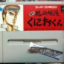 SHODAI NEKKETSU KOUHA KUNIO KUN JAPAN SUPER FAMICOM NINTENDO NES SNES ENVIO 24H