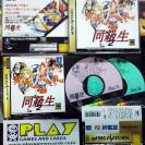 Doukyuusei 2 II NTSC JAPAN IMPORT COMPLETO SEGA SATURN ENVIO CERTIFICADO/ 24H