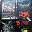 KESSEN 1 I JAPAN IMPORT COMPLETO MUY BUEN ESTADO PS2 PLAYSTATION 2 ENVIO 24H