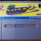 Jikkyou World Soccer 2 Fighting Eleven JAPAN SNES SUPER FAMICOM NES NINTENDO