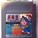 Soukoban Soko Souko Ban Boxxle CARTUCHO JAPAN GAME BOY GAMEBOY CLASSIC DMG-SOJ