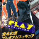 FIGURE FIGURA KENSHIRO HOKUTO NO KEN FIST OF THE NORTH STAR PUÑO ESTRELLA NORTE