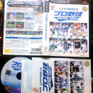 PRO YAKYUU JAPAN 2001 NTSC JAP IMPORT PS2 PLAYSTATION 2 ENVIO 24H YAKYU BASEBALL