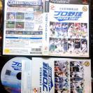 PRO YAKYUU JAPAN 2001 NTSC JAP IMPORT PS2 PLAYSTATION 2 ENVIO 24H YAKYU BASEBALL