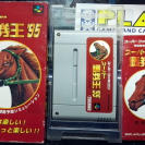 Super Baken Ou Oh  95 NTSC JAPAN IMPORT SNES SUPER NES NINTENDO FAMICOM SFC