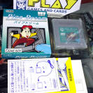 PIPE DREAM NINTENDO GAME BOY GAMEBOY COMPLETO BUEN ESTADO ENTREGA AGENCIACORREOS