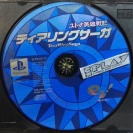 TEAR RING SAGA SOLO DISCO NTSC JAPAN PLAYSTATION 1 PSX PS1 PS PSONE ENVIO 24H