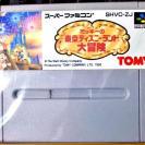 MICKEY NO TOKYO DISNEYLAND DAIBOUKEN NTSC JAPAN SNES SUPER FAMICOM NES NINTENDO