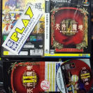 Far East of Eden Tengai Makyo II Manji Maru JAPAN COMO NUEVO PS2 PLAYSTATION 2
