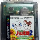 Tottoko Hamtaro 2 CARTUCHO JAPAN GAME BOY COLOR GAMEBOY GBC CGB-B86J-JPN