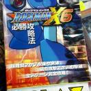 GUIA GUIDE BOOK MEGAMAN ROCKMAN X6 X6 JAPONESA BUEN ESTADO ENTREGA 24H CAPCOM