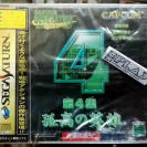 CAPCOM GENERATION 4 NUEVO NEW MERCS COMMANDO GUN SMOKE NTSC JAPAN SEGA SATURN