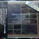 FINAL FANTASY XI CHAINS OF PROMATHIA NO JUBAKU OST SOUNDTRACK BSO NUEVA NEW