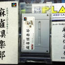 Mahjong Club NTSC JAPAN IMPORT COMPLETO SNES SUPER NINTENDO NES FAMICOM SFC