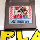Momotarou Dengeki Momotaro Thunderbolt JAPAN IMPORT GAME BOY GAMEBOY GB CLASSIC