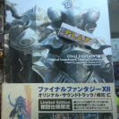 FINAL FANTASY XII 12 ORIGINAL SOUNDTRACK LIMITED EDITION 4 CD BOX SET OST BSO