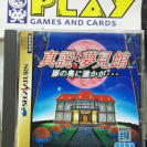 SHINSETSU YUMEMIYAKATA NTSC JAPAN IMPORT SEGA SATURN ENVIO CERTIFICADO/ 24H