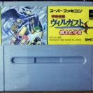 Kouryu Densetsu Villgust Kieta Shoujo NTSC JAPAN SNES SUPER FAMICOM NES NINTENDO