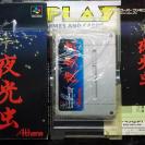 Yakouchuu Athena JAPAN SNES SUPER NINTENDO NES FAMICOM ENVIO CERTIFICADO / 24H
