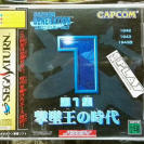CAPCOM GENERATION 1 + SPINE CARD NTSC JAPAN IMPORT SEGA SATURN SS ENVIO 24H