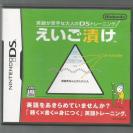Eigo ga Nigate na Otona no DS Training: Eigo Zuke (JAP)*