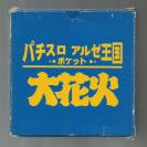 Pachislot Aruze Oukoku Pocket: Oohanabi (JAP)!