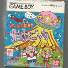 Game de Hakken !! Tamagochi (JAP)*