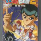 Yu Yu Hakusho 2: Kakutou no Sho (JAP)*
