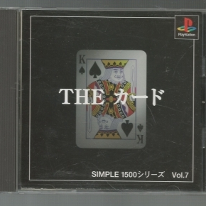 Simple 1500 Series Vol.7: The Card