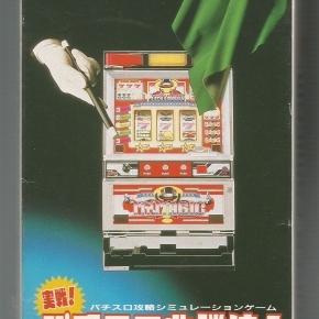Jissen Pachi-Slot Hisshouhou (JAP)
