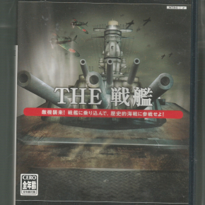 Simple 2000 Series Vol.51: The Battleship (JAP)-