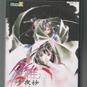 Kyuuketsu Hime Yui: Senyasyo (JAP)-