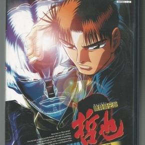Gambler Densetsu Tetsuya: Kurouto Choujou Kessen (JAP)
