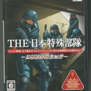 Simple 2000 Series Vol.108: The Special Forces Japan