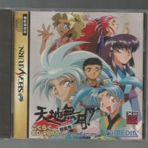 Tenchi Muyo! Ryoohki Gokuraku CD-Rom for Sega Saturn (JAP)
