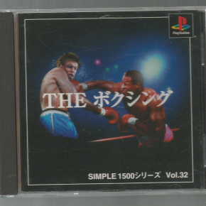 Simple 1500 Series Vol.32: The Boxing (JAP)!