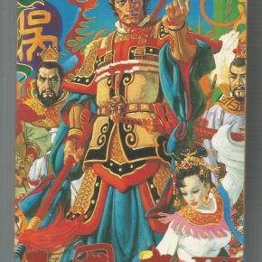 Romance of the Three Kingdoms III (JAP)*