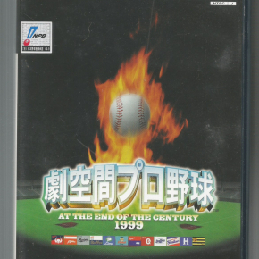 Gekikuukan Pro Yakyuu: At the End of the Century 1999 (JAP)*