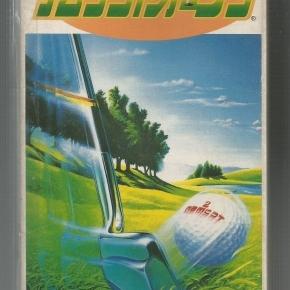 Namco Open Golf