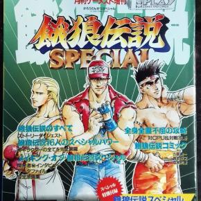 Garou Densetsu Special FATAL FURY GAMEST EXTRA No.106 REVISTA ARCADE MAGAZINE