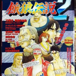 Garou Densetsu 2 FATAL FURY GAMEST EXTRA No.91 REVISTA ARCADE MAGAZINE Neo Geo
