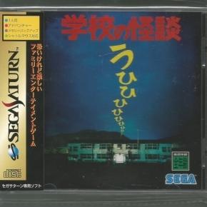 Gakkou No Kwaidan (JAP)*