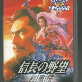 Nobunaga no Yabou: Reppuuden with Power Up Kit (JAP)/