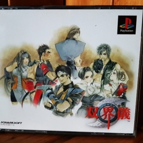 SOUKAIJI PS1 Squaresoft Final Fantasy