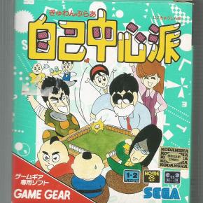 Gambler Jiko Chuushinha (JAP)!