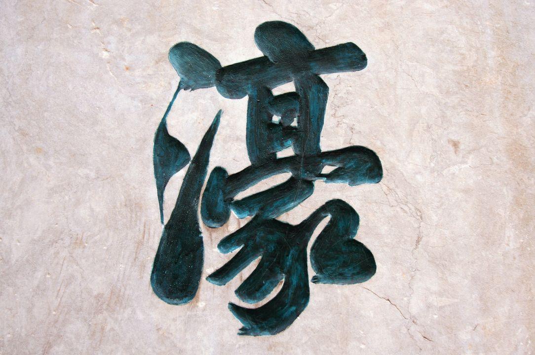 Is een Chinese filosofie