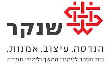 shenkar logo