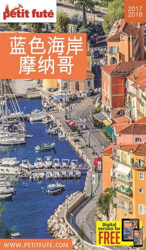 Côte d'Azur (en chinois) : 2017-2018