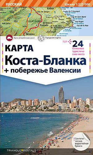 Costa Blanca, Costa de Valencia (en russe) : carte